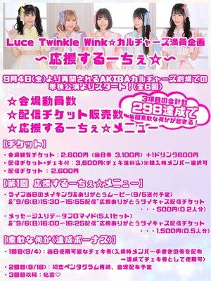 【プレミア配信】Luce Twinkle Wink☆カルチャーズ満員企画〜応援するーちぇ☆〜 9/24 トーク配信その②