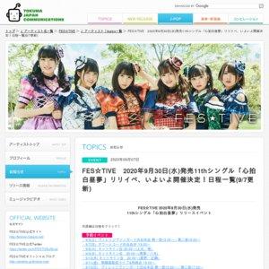 FES☆TIVE 11thシングル「心拍白昼夢」発売記念イベント 9/19 ラクーアガーデンステージ