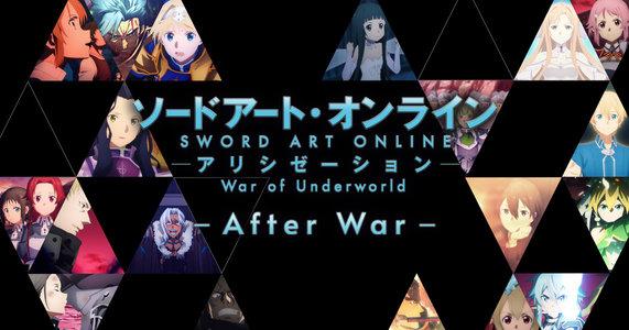 ソードアート・オンライン アリシゼーション  ‐After War- 昼公演