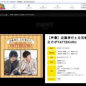 近藤孝行と立花慎之介がYATTEKURU 2020 第1部
