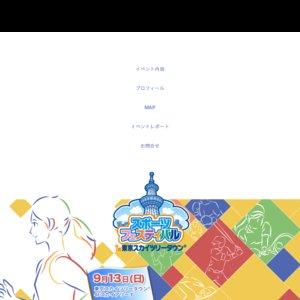 スポーツフェスティバル in 東京スカイツリータウン® Vol.9 「スポフェスサッカーステージ」