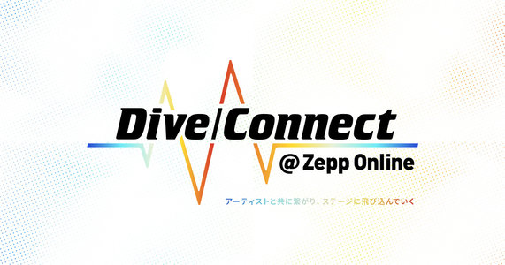 BURNOUT SYNDROMES オンライン・ワンマンライブ「盗まれた5分間」Dive/Connect @ Zepp Online