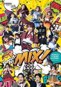 宮崎理奈プロデュース公演2020『MIX! こんなベタなことが私におこるなんて』11/21 18:00
