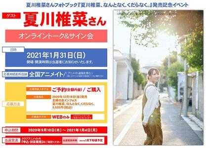 【配信】夏川椎菜、なんとなく、くだらなく。 発売記念イベント