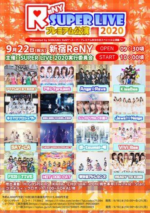 「ReNY SUPER LIVE 2020」Presented by SHINJUKU ReNY〜スーパープレミアム秋分の日スペシャル公演編〜