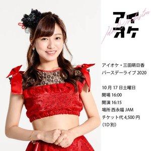 アイオケ・三田萌日香バースデーライブ2020