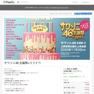 サワソニ46 生誕祭+リリイベ