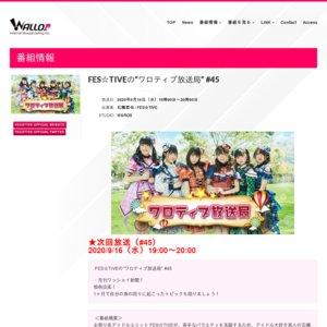 """FES☆TIVEの""""ワロティブ放送局"""" #45"""