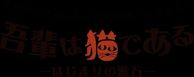 吾輩は猫である-はじまりの漱石- 11/1(日)18:00