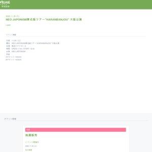 "NEO JAPONISM東名阪ツアー""HARANBANJOU"" 大阪公演"