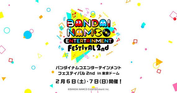 【延期】バンダイナムコエンターテインメントフェスティバル2nd DAY2