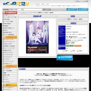 フルハウスキス 祥慶祭ライブ 2006☆ 昼の部