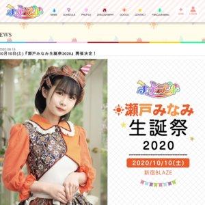 瀬戸みなみ生誕祭2020