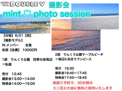 mint ♡ photo session(2020/9/21)1部