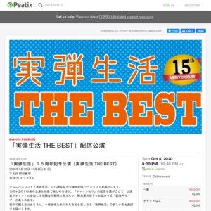 オムニバスコント「実弾生活」15周年記念公演 「実弾生活 THE BEST」 配信公演