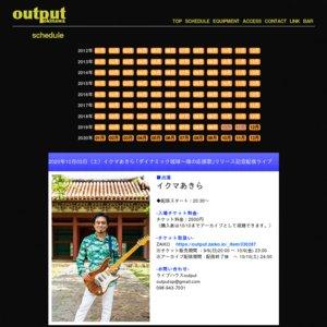 沖縄output&西村ひよこちゃん 混沌とした夏の終わり間近、沖縄。1部