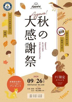 Appare!秋の大感謝祭【二部】