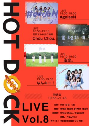 HOT DOCK LIVE Vol.8