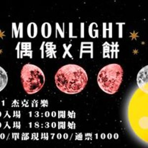 MOONLIGHT 偶像X月餅 2部