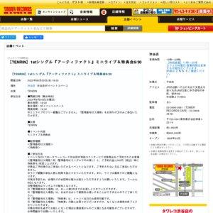 TENRIN 1stシングル『アーティファクト』ミニライブ&特典会 9/30