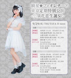 綺星★フィオレナード 東京定期特別公演-小泉花恋生誕SP- 2部 (2020/09/29)