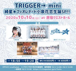 小泉花恋生誕ライブ (2020/10/10)