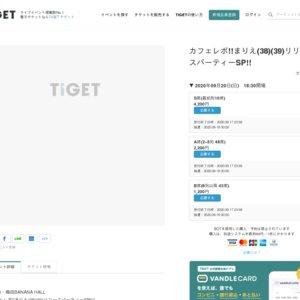 カフェレボ!! まりえ(38)(39)リリースパーティーSP!!