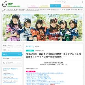 FES☆TIVE 11thシングル「心拍白昼夢」発売記念イベント 10/1