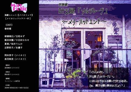 朗読劇 『叶え屋「ソルシレーヴ」 〜メリーバッドエンド〜』 10/11 夕