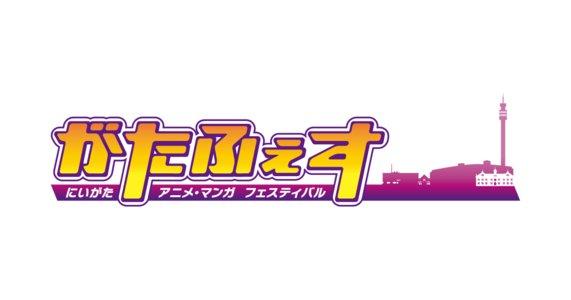 がたふぇす Vol.11(第11回にいがたアニメ・マンガフェスティバル)