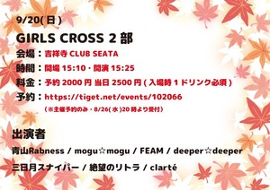 GIRLS CROSS 2部