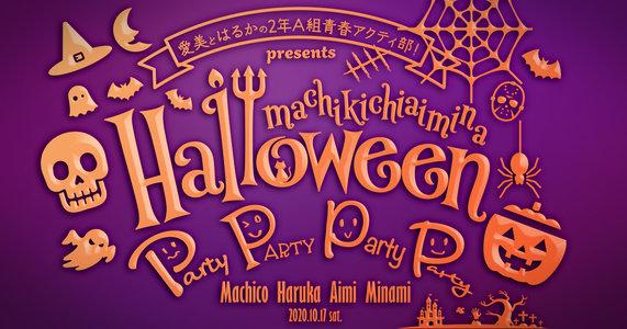 """愛美とはるかの2年A組青春アクティ部!プレゼンツ「まち吉あいみーな」""""Halloween Party Party Party Party"""" 夜の部"""