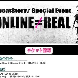 8beatStory♪ Special Event ONLINE≠REAL 2_wEi