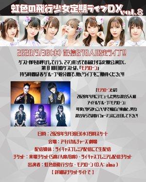 虹色の飛行少女定期ライブDX vol.8