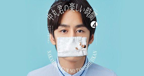 中丸君の楽しい時間4 【東京公演】 9/18 夜