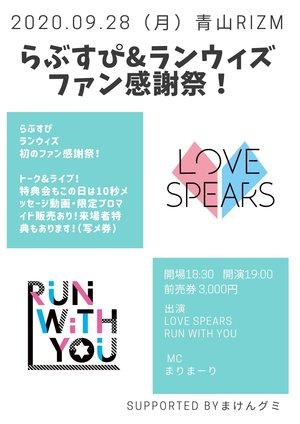 らぶすぴ&ランウィズ 〜ファン感謝祭〜 supported by まけんグミ