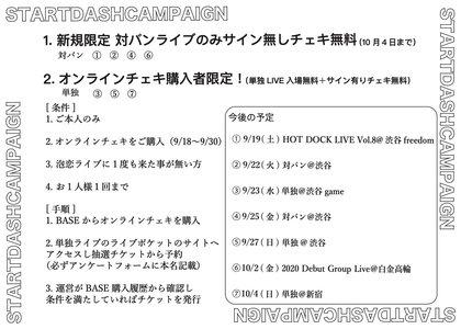 泡恋Live~はじめの一歩vol.2