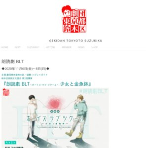 朗読劇 BLT〜ボーイズ・ラブ・ツクール〜 少女と金魚鉢 11/8 12:00