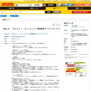 WILL-O'「Baby's Breath」発売記念イベント 9/25