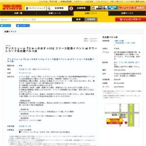 アンスリューム ベストアルバム『にゅーかおすっ!!!!』リリース記念イベント 9/19 名古屋