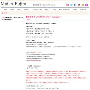 藤田麻衣子 LIVE TOUR 2020 〜necessary〜 名古屋公演
