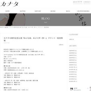 カナタ presents「カナタ10周年記念公演 あぶな絵、あぶり声〜祭〜」大阪公演 【1部】