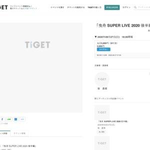 曳舟 SUPER LIVE 2020 後半編