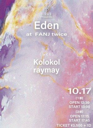 Eden[1部]