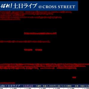 がんばれ!土日ライブ11/15(絢音)