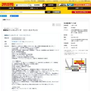綺星★フィオレナード ミニライブ&特典会 1部(2020-09-22)