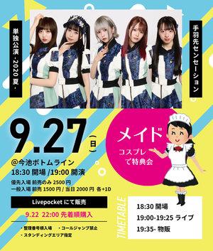 手羽先センセーション 単独定期公演 -2020夏- 休日編 9/27