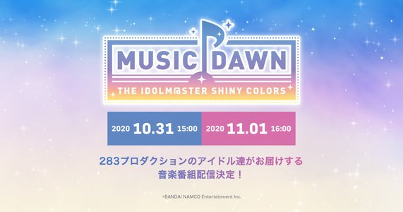THE IDOLM@STER SHINY COLORS MUSIC DAWN1日目