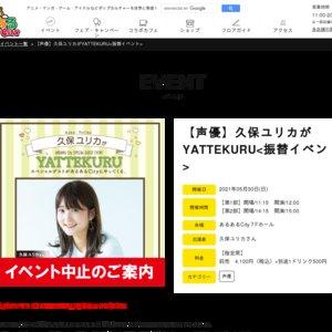 久保ユリカがYATTEKURU <振替イベント> 第1部