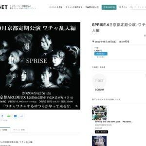 SPRISE-9月京都定期公演- ワチャ乱入編